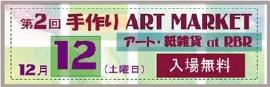 Artmarket2009banner1